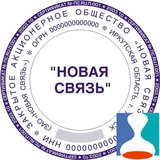 Макет печати организации в векторе