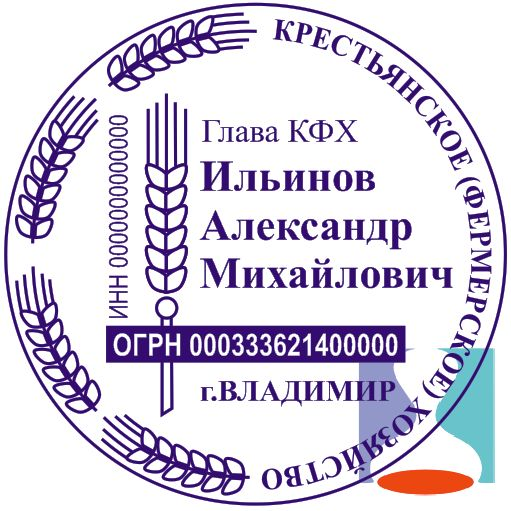 Печать главы КФХ
