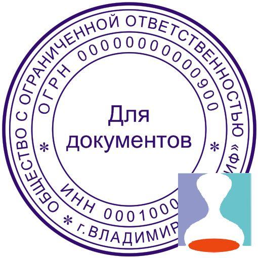 Макет печати для документов