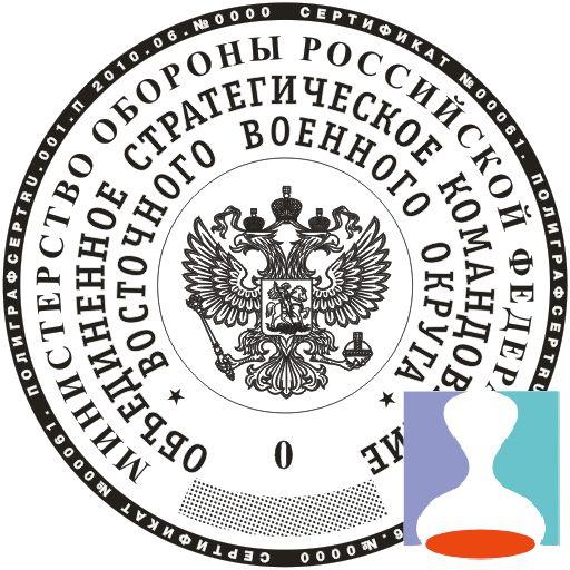 Макет печати стратегического командования